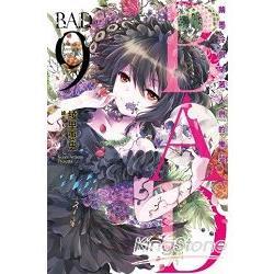 B.A.D.事件簿(09)繭墨冷眼望著人們的慟哭