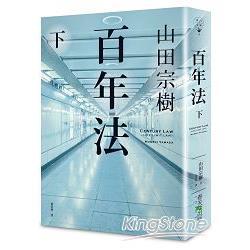 百年法(下) = Century Law : life limit law