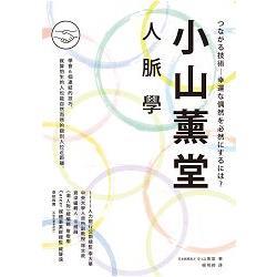 小山薰堂 人脈學 /