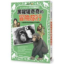 黑猩猩奇奇的冒險旅行 /