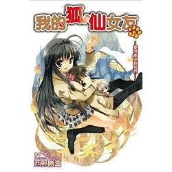 我的狐仙女友(11)小說