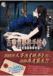 古書堂事件手帖 06~栞子與迂迴纏繞的命運~