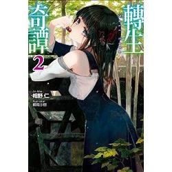 轉生奇譚(02)