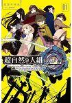 超自然9人組(01)