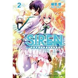 S.I.R.E.N.-次世代新生物統合研究特區-(2)