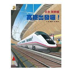 高鐵出發囉! : 日本新幹線