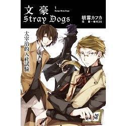文豪Stray Dogs