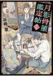 月影骨董鑑定帖(01)