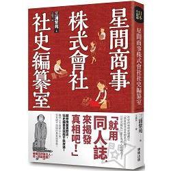 星間商事株式會社社史編纂室 /