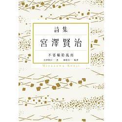 詩集 宮澤賢治 : 不要輸給風雨