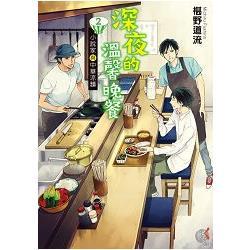 深夜的溫馨晚餐2:小說家與中華涼麵