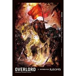 Overlord9:破軍的魔法吟唱者9:the magic caster of destory
