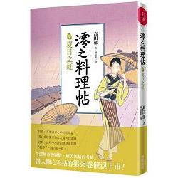 澪之料理帖柒夏日之虹