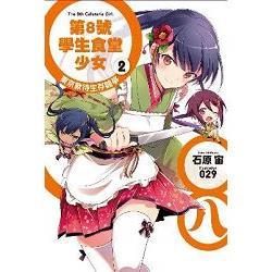 第8號學生食堂少女(02)東京款待生存競爭