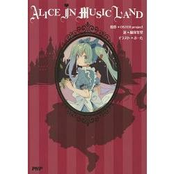 愛麗絲音樂仙境 ALICE IN MUSIC LAND