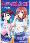 LoveLive! School idol diary(1)~μ's的暑假~