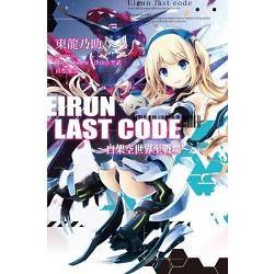 Eirun Last Code自架空世界至戰場(01)