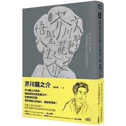 新譯文學鬼才芥川龍之介悟覺人性 : 從<老年>到<河童>,十則短篇揪住生命的複雜與矛盾 /