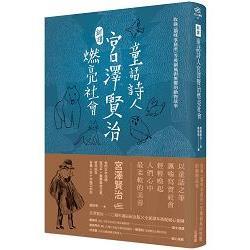 [新譯]童話詩人宮澤賢治燃亮社會-收錄〈貓咪事務所〉等幾個風雨無懼的動物故事