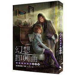 幻想即興曲:偵探響季姊妹,蕭邦篇