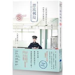 漂流郵局:一個收留遺落的思念與回憶的不思議郵局