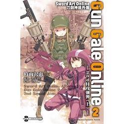 Sword Art Online刀劍神域外傳 Gun Gale Online (2)─2nd特攻強襲─ (上)