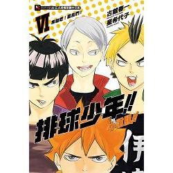 排球少年!!小說版!!VI:奔馳吧!菜鳥們!!