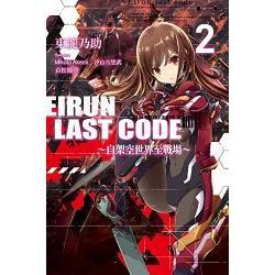Eirun Last Code(02)自架空世界至戰場