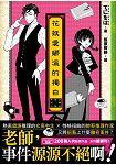 花妖愛娜溫的獨白--女學生偵探系列3