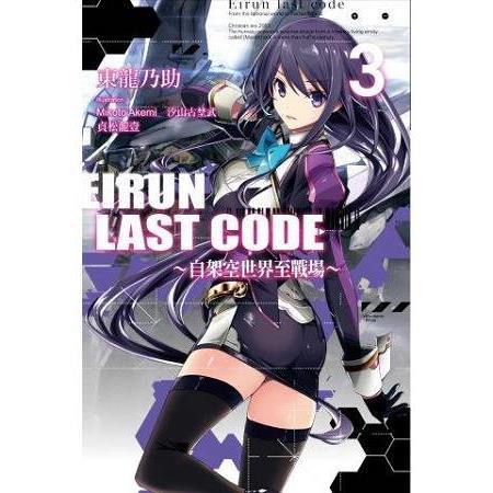 Eirun Last Code(03)自架空世界至戰場