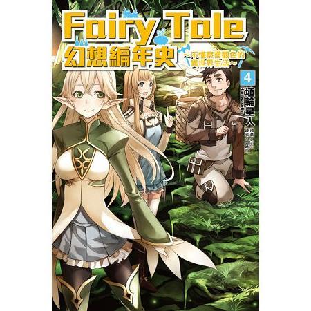 Fairy Tale 幻想編年史~不懂察言觀色的異世界生活04