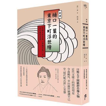 (新譯)樋口一葉的東京下町浮世繪:收錄吉原哀歌〈青梅竹馬〉等訴不盡的愛戀