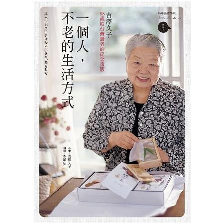 一個人,不老的 方式:98歲給 讀者的 重版