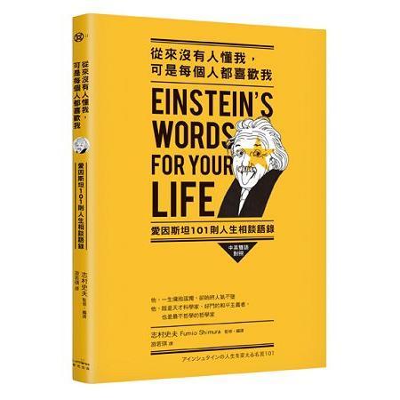 從來沒有人懂我,可是每個人都喜歡我:愛因斯坦101則人生相談語錄