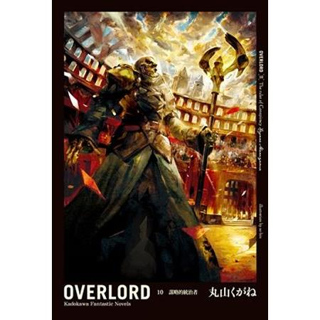 Overlord10:謀略的統治者10:the ruler of conspiracy