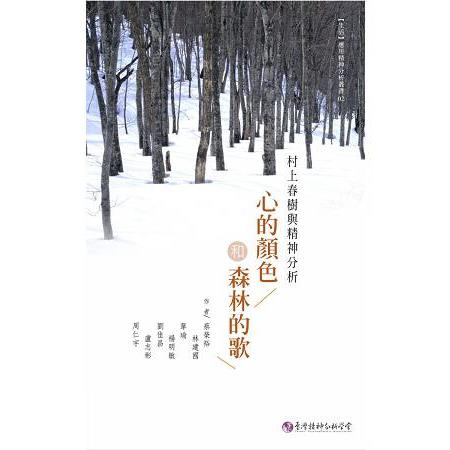 心的顏色和森林的歌:村上春樹與精神分析