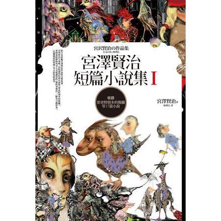 宮澤賢治短篇小說集