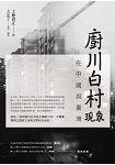 廚川白村現象在中國與臺灣
