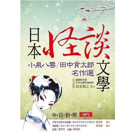 日本怪談文學:小泉八雲/田中貢太郎名作選