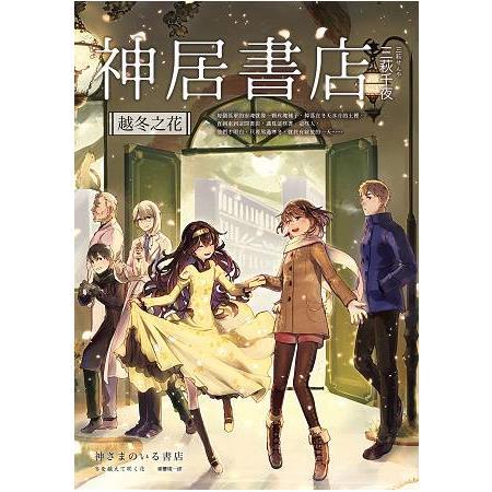 神居書店 : 越冬之花