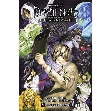 死亡筆記本:決戰新世界(劇場版小說)DEATH NOTE Light up the NEWWorld (全)