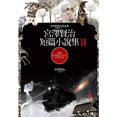 宮澤賢治短篇小說集:收錄銀河鐵道之夜等10篇小說