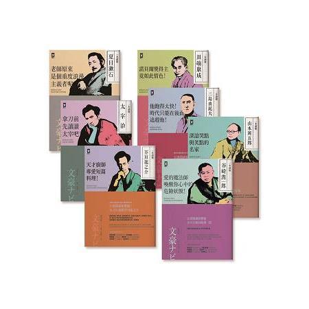 日本國民作家七大文豪「五感閱讀」經典套書(全七冊)