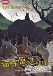 貓咪魔法學校01:水晶洞的秘密