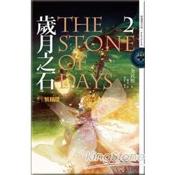 歲月之石卷二妖精環