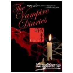 吸血鬼日記4:暗夜重生