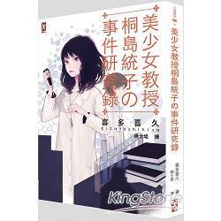 美少女教授桐島統子の事件研究錄