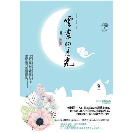 雲畫的月光(卷二):月暈