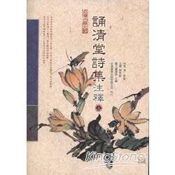 誦清堂詩集注釋 / 台灣古籍大觀 : 12-13