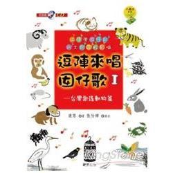 逗陣來唱囡仔歌 I:台灣歌謠動物篇